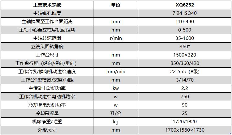XQ6232万能回转头铣床技术参数
