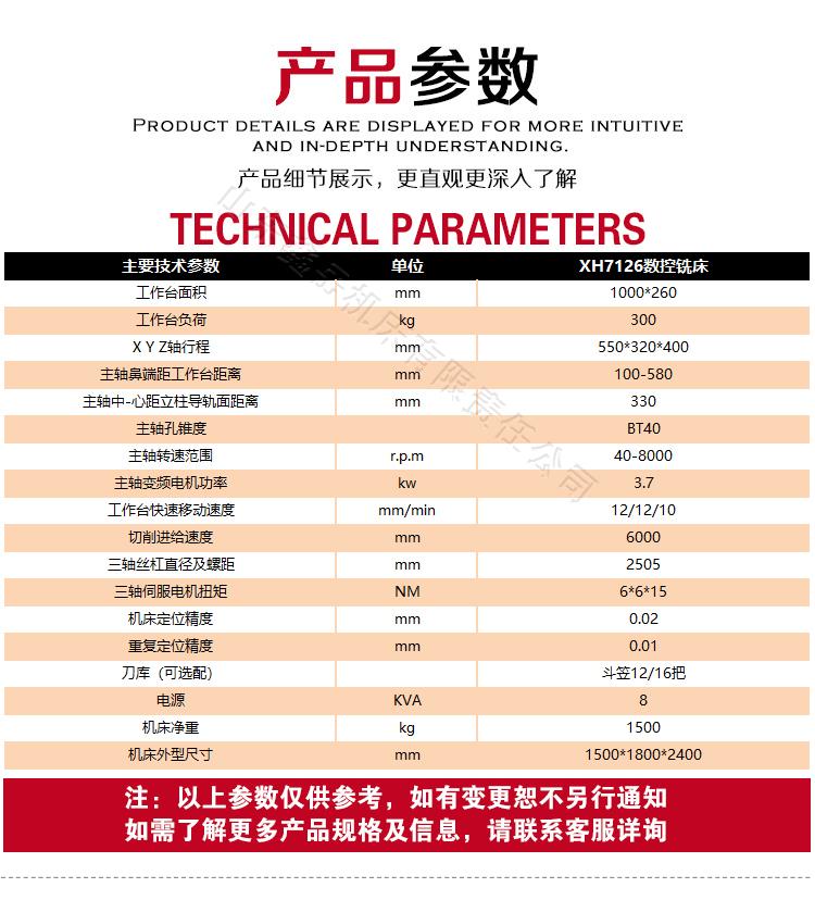 XH7126数控铣床技术参数