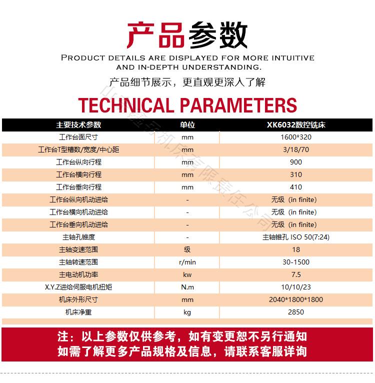 XK6032卧式数控铣床技术参数