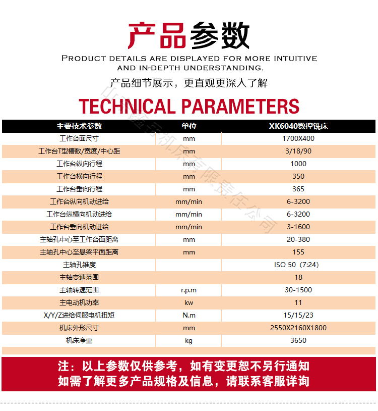 XK6040卧式升降台数控铣床技术参数